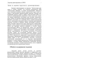 Билалова Г.М. Эксплуатация нефтяных и газовых месторождений