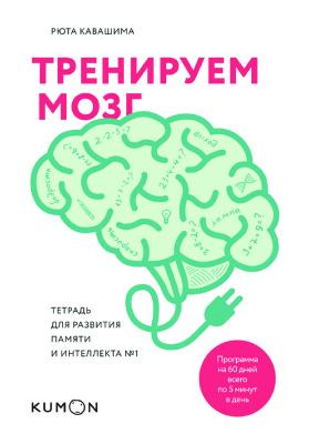 Кавашима Р. Тренируем мозг. Тетрадь для развития памяти и интеллекта №1