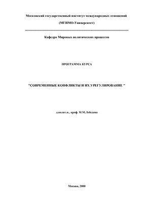 Учебная программа - Современные конфликты и их урегулирование