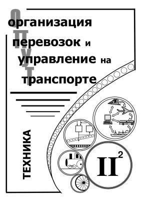 Дудкин Е.П., Цыганов А.В. и др. Организация перевозок и управление на транспорте. Техника. Часть 2