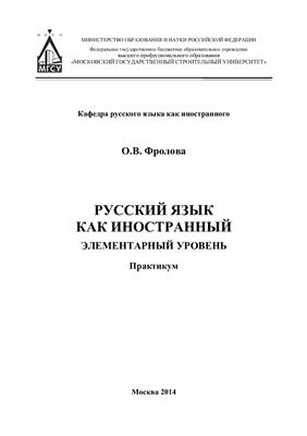 Фролова О.В. Русский язык как иностранный. Элементарный уровень. Практикум