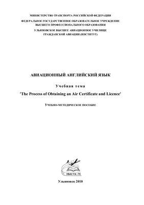 Шлямова А.А., Синабдеева Е.С., Громова Г.С. Авиационный английский язык. The Process of Obtaining an Air Certificate and Licence