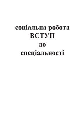 Мигович І.І. Соціальна робота (вступ до спеціальності)