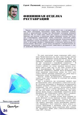 Радлинский С. Финишная обработка реставраций