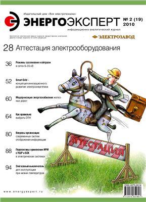 Энергоэксперт 2010 №02