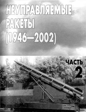 Широкорад А.Б. Неуправляемые ракеты (1946-2002). Часть 2