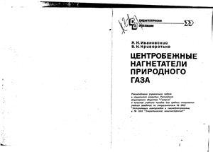 Ивановский Н.Н., Криворотько В.Н. Центробежные нагнетатели природного газа