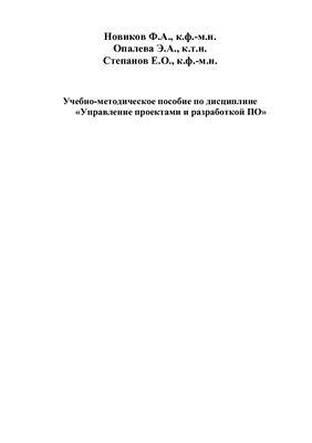 Новиков Ф.А. Управление проектами и разработкой ПО