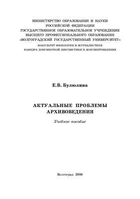 Булюлина Е.В. Актуальные проблемы архивоведения