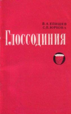 Епишев В.А., Юркова С.П. Глоссодиния