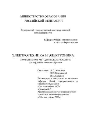 Аленичев B.C. Электротехника и электроника