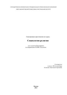 Астахова А.С. Социология религии