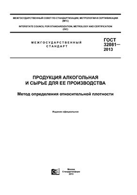 ГОСТ 32081-2013 Продукция алкогольная и сырье для ее производства. Метод определения относительной плотности