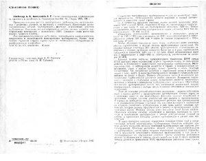 Айнбиндер А.Б., Камерштейн А.Г. Расчет магистральных трубопроводов на прочность и устойчивость