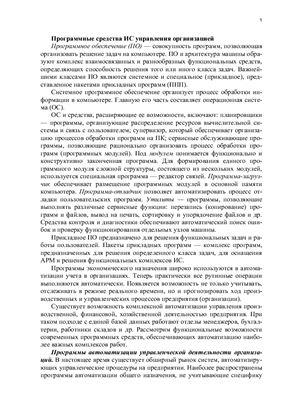 Программные средства информационной системы управления организацией