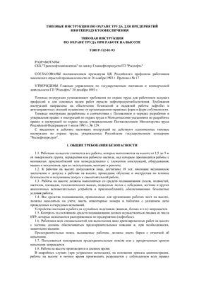 ТОИ Р-112-01-93. Типовая инструкция по охране труда при работе на высоте