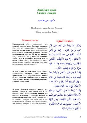 Франк И. Арабский язык. Потерянное счастье - Сказки Сахары (тексты билингва)