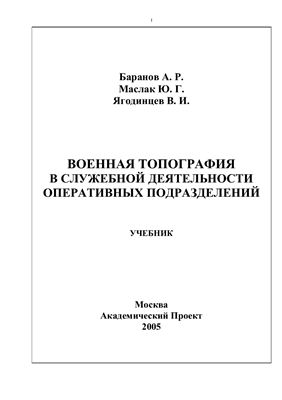 Ягодинцев Н.И., Баранов А.Р. Военная топография в служебной деятельности оперативных подразделений