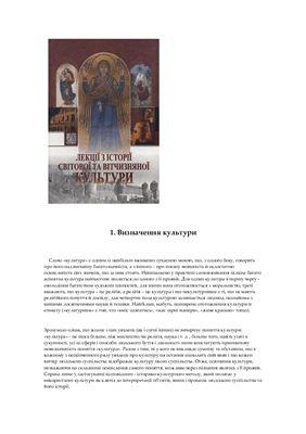Лекції з історії світової та вітчизняної культури