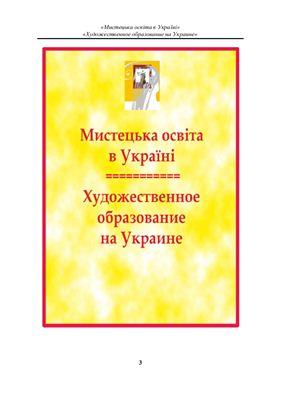 Рудницька О.П. та ін. Мистецька освіта в Україні: теорія і практика / Художественное образование на Украине: теория и практика