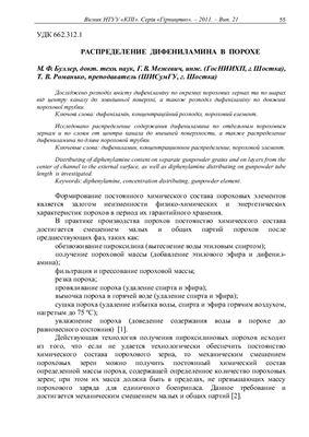 Буллер М.Ф., Межевич Г.В., Романько Т.В. Pаспределение дифениламина в порохе