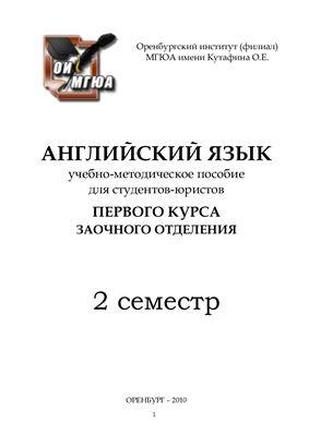 Попов Е.Б., Феоктистова Е.М. Английский язык для студентов-юристов 1-го курса заочного отделения (2 семестр)