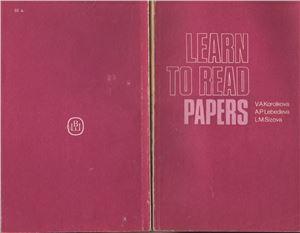 Королькова В.А., Лебедева А.П., Сизова Л.М. Learn to read papers. Учитесь читать газеты