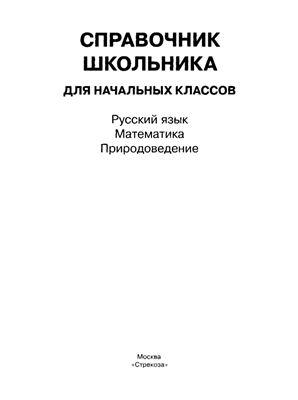 Дорогова Е.М. Справочник школьника для начальных классов