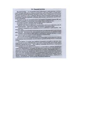 Шпаргалка - Транспортное право (на железнодорожном транспорте)