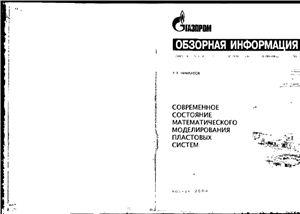 Нифантов А.В. Современное состояние математического моделирования пластовых систем