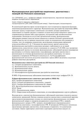 Сергиенко Е.И. Функциональные расстройства кишечника: диагностика с позиций III Римского консенсуса