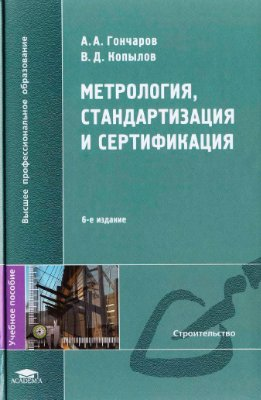 Гончаров А.А., В.Д. Копылов Метрология, стандартизация и сертификация(в строительстве)