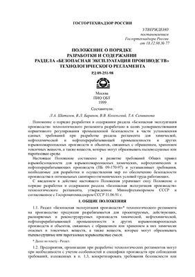 РД 09-251-98 Положение о порядке разработки и содержании раздела Безопасная эксплуатация производств технологического регламента