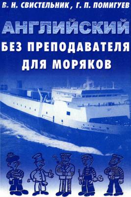 Свистельник В.Н., Помигуев В.П. Английский без преподавателя для моряков (часть 1/3)
