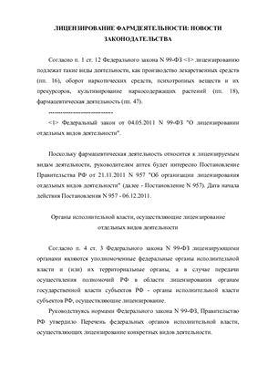 Юсупов К.И. Лицензирование фармдеятельности: новости законодательства