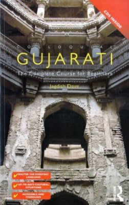 Dave Jagdish. Colloquial Gujarati / Разговорный Гуджарати. CD 1, 2