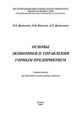 Должиков П.Н., Величко Н.М., Должикова А.П. Основы экономики и управления горным предприятием