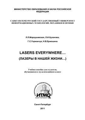 Маркушевская Л.П., Буханова Л.И. и др. Lasers everywhere. Лазеры в нашей жизни