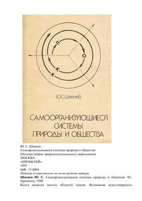 Шкенев Ю.С. Самоорганизующиеся системы природы и общества (Основы теории природно-социального мироздания)