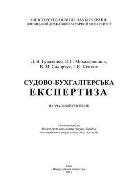 Гуцаленко Л.В. Судово-бухгалтерська експертиза