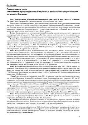 Иноземцев А.А., Нихамкин М.А. и др. Основы конструирования авиационных двигателей и энергетических установок. Том 5