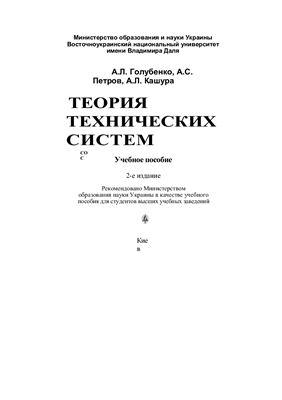 Голубенко А.Л., Петров А.С., Кашура А.Л. Теория технических систем. Часть 1
