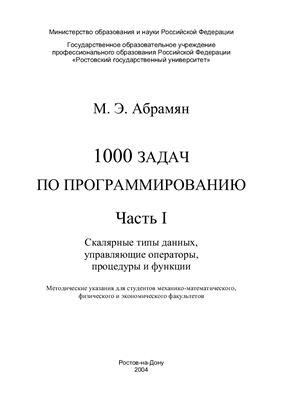 Абрамян М.Э. 1000 задач по программированию. Часть I