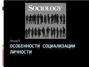 Особенности социализации личности