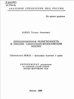 Бажан Т.А. Оппозиционная религиозность в России: социально-философский анализ