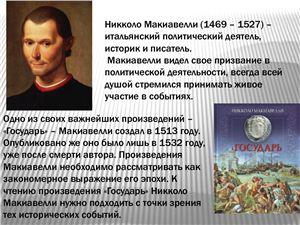 Государь Макиавелли