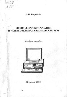 Воробьев Э.И. Методы проектирования и разработки программных систем