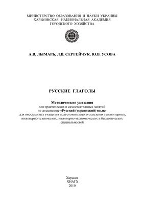 Лымарь А.В., Сергейчук Л.В., Усова Ю.В. Русские глаголы