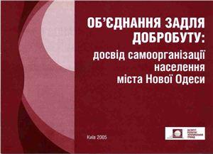 Об`єднання задля добробуту: досвід самоорганнізації населення міста Нової Одеси