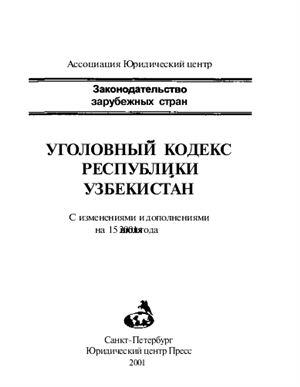 Уголовный кодекс Республики Узбекистан